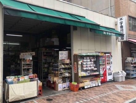 油商宇田川商店 外観