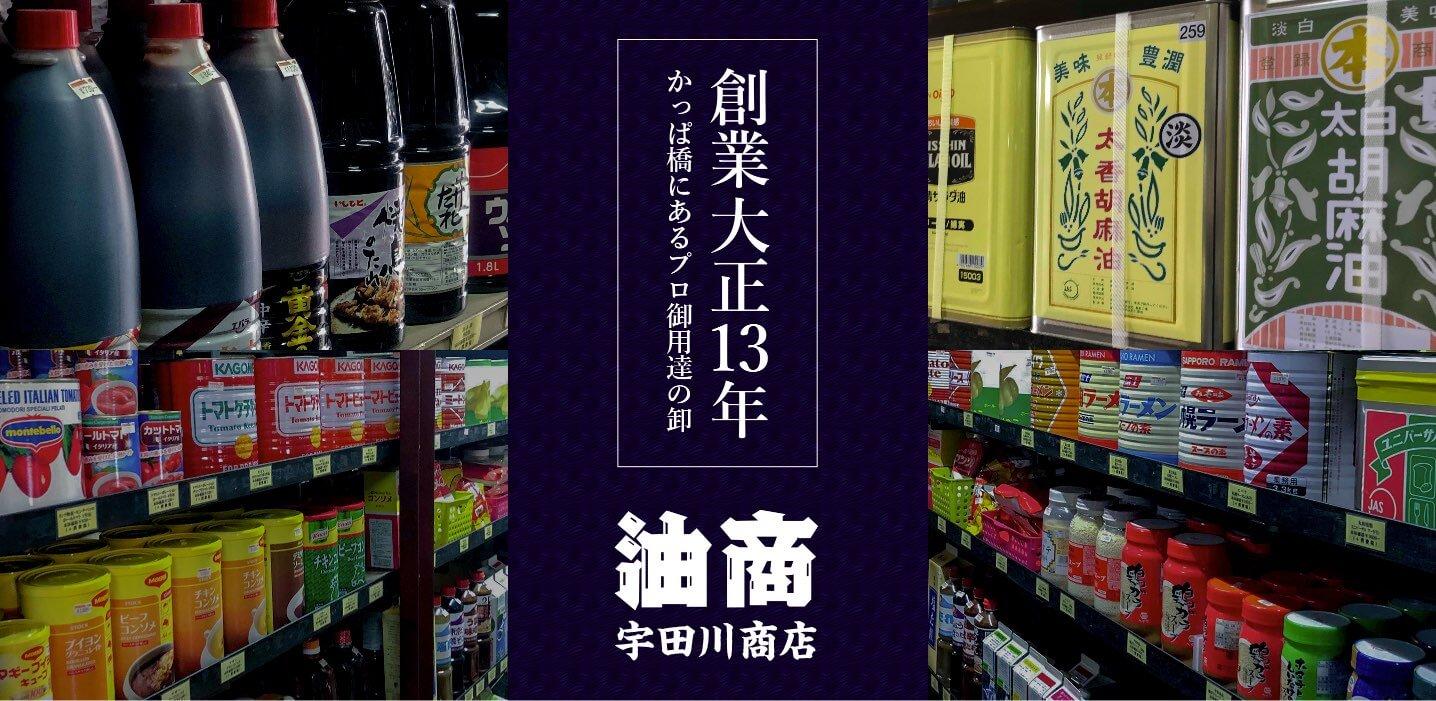 創業大正13年 かっぱ橋にあるプロ御用達の卸 油商宇田川商店